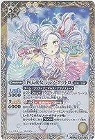 【シングルカード】[四天童女]シシノ・クワトロ (BSC31-042) - バトルスピリッツ [BSC31]ディーバブースター 真夏の学園 (R)
