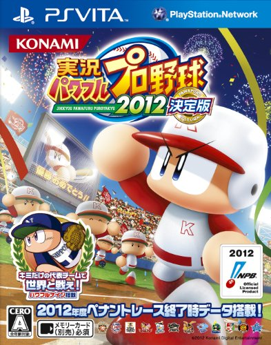 Jikkyou Powerful Pro Yakyuu 2012 Ketteiban (japan import)