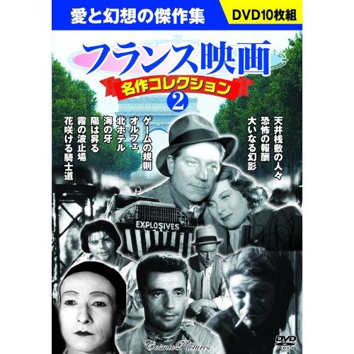 『フランス映画 名作コレクション 2 DVD10枚組 BCP-065』のトップ画像