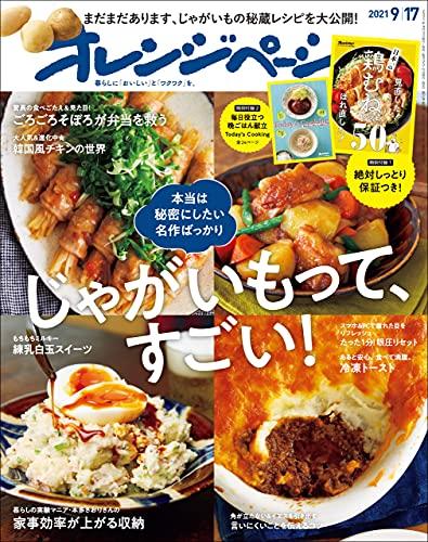 オレンジページ 2021年 9/17号 [雑誌]