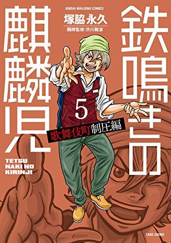 鉄鳴きの麒麟児 歌舞伎町制圧編(5) (近代麻雀コミックス) - 塚脇永久, 渋川難波