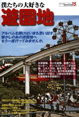 僕たちの大好きな遊園地 (洋泉社MOOK シリーズStartLine 15)