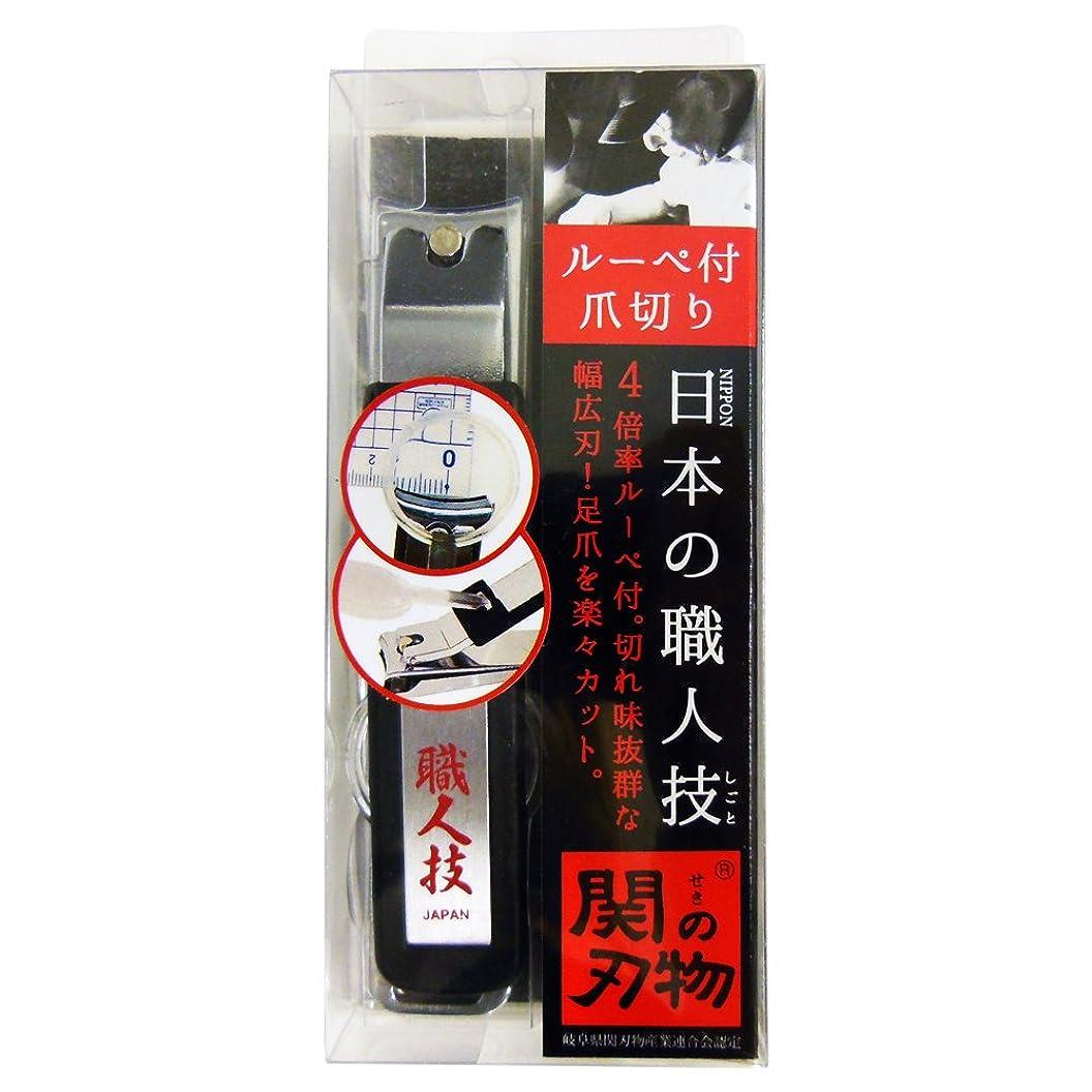 反対したきらめく大きい関の刃物 ルーペ付爪切り SK-07 (1個入)