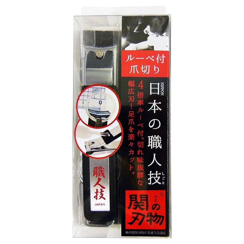 名声好戦的な専門知識関の刃物 ルーペ付爪切り SK-07 (1個入)