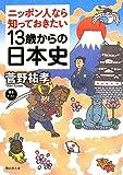 ニッポン人なら知っておきたい 13歳からの日本史 (静山社文庫)
