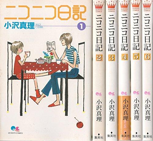 ニコニコ日記 コミック 全6巻完結セット(クイーンズコミックス―コーラス)小沢 真理小沢 真理
