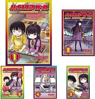 ハイスコアガール CONTINUE 1-5巻 新品セット