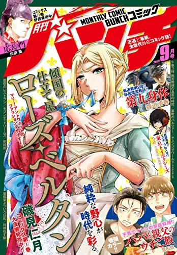 月刊コミックバンチ 2019年9月号 [雑誌] (バンチコミックス)