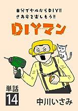 DIYマン【単話】(14) (ビッグコミックス)