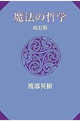 魔法の哲学(改訂版) 単行本