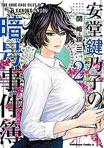 安堂鍵乃子の暗号事件簿 (2) (角川コミックス・エース)