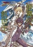 エンゼルギア 天使大戦TRPG The 2nd Edition リプレイ 銀翼の救世主 (ログインテーブルトークRPGシリーズ)