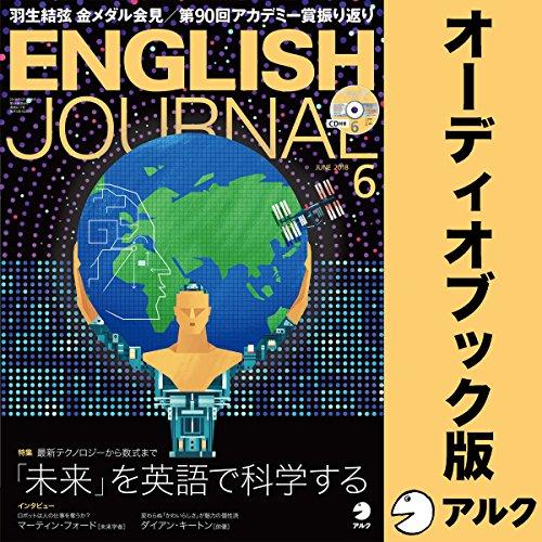 ENGLISH JOURNAL(イングリッシュジャーナル) 2018年6月号(アルク) Titelbild