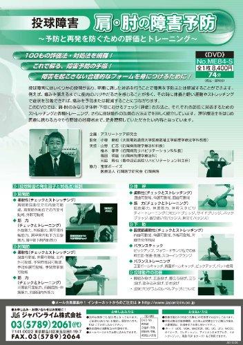 投球障害:肩・肘の障害予防[DVD番号 ME84]
