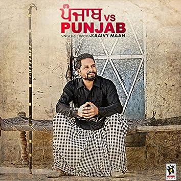 Punjab vs. Punjab