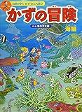 かずの冒険<海編>: 自然の中でかず・かたち遊び (迷路絵本)