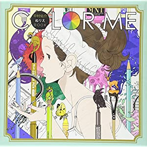 COLOR ME: Yusuke Nakamura Coloring Book (Japanese Edition)