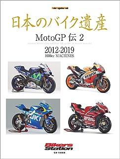 日本のバイク遺産 MotoGP伝 2 (Motor Magazine Mook)
