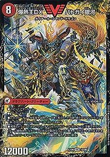 デュエルマスターズ DMEX06 1/98 爆銀王剣 バトガイ刃斗/爆熱王DX バトガイ銀河 (VIC ビクトリー) 絶対王者!! デュエキングパック (DMEX-06)