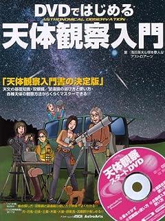 DVDではじめる天体観察入門 (アスキームック)