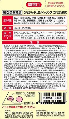 【指定第2類医薬品】口内炎パッチ大正クイックケア10枚※セルフメディケーション税制対象商品