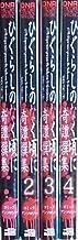 ひぐらしのなく頃に 奇譚撰集(アンソロジー) コミック 1-4巻セット (IDコミックス DNAメディアコミックススペシャル)