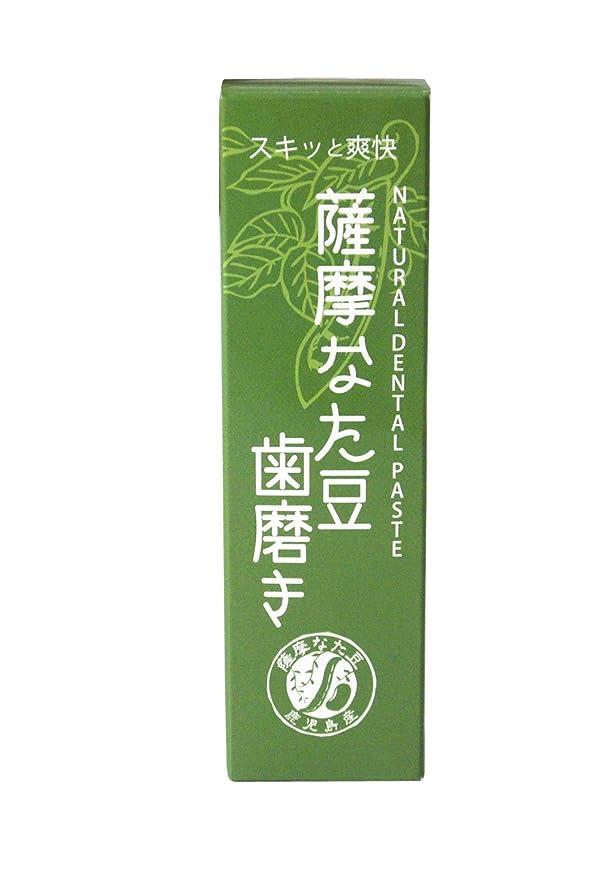祈りポジティブの面では薩摩なた豆歯磨き