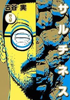 サルチネス(3) (ヤンマガKCスペシャル)