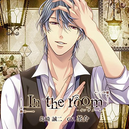 In the room -イン・ザ・ルーム-/茶介