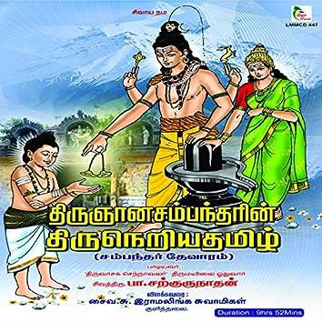 Thiru Neriya Thamizh - Sambandar Devaaram