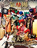 氣志團結成二十周年記念公演「成人式~YOKOHAMA 20才ごえ~」[Blu-ray/ブルーレイ]