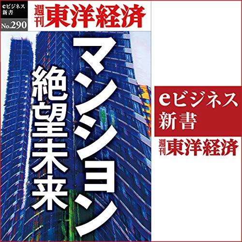 『マンション 絶望未来(週刊東洋経済eビジネス新書No.290)』のカバーアート