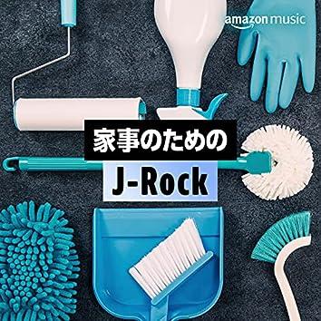 家事のためのJ-ROCK