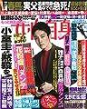 週刊女性自身 2021年 2/23 号 [雑誌]