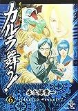 カルラ舞う!―変幻退魔夜行 (6) (秋田文庫 (53-6))