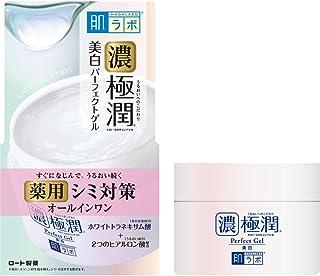 【医薬部外品】肌ラボ 濃い極潤 オールインワン 美白パーフェクトゲル 薬用しみ対策 ホワイトトラネキサム酸×2つのビタミン配合