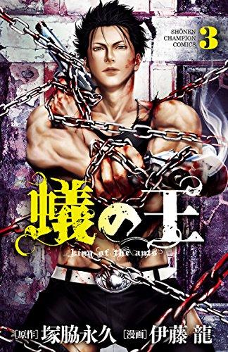蟻の王 3 (少年チャンピオン・コミックス)