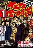 新ナニワ金融道外伝 (1) 驚愕借金粉砕!!編