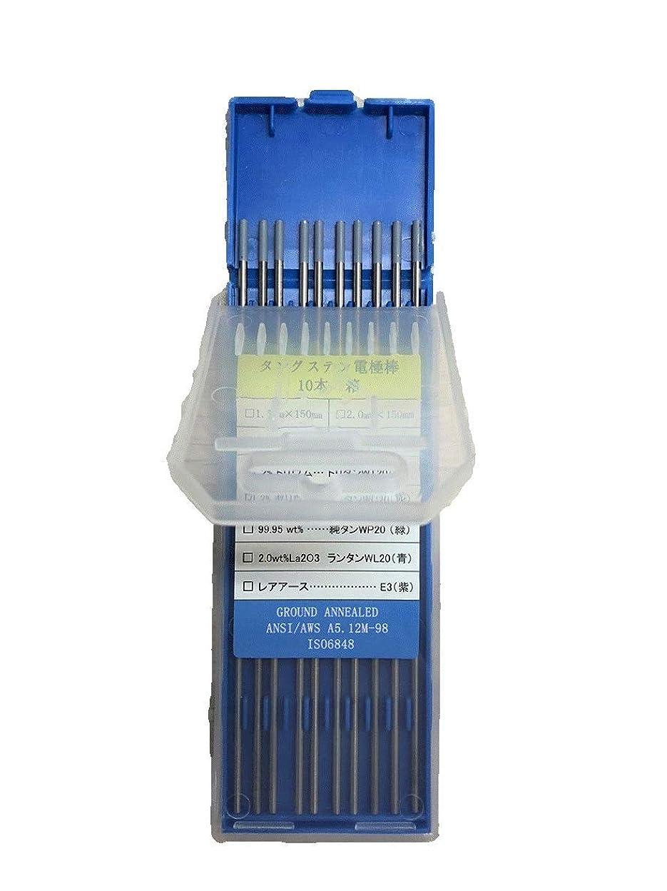 政治的ファウル摘むTIG電極棒 タングステン WC20 セリウム2%入り 2.4mm×150mm 10本セット