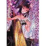 Fellows! 2012-JUNE volume 23 (ビームコミックス)