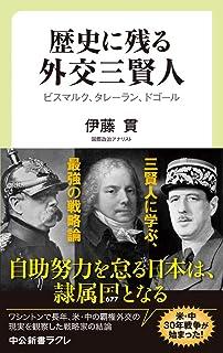 歴史に残る外交三賢人 ビスマルク、タレーラン、ドゴール (中公新書ラクレ)