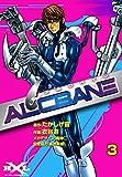 ALCBANE【アルクベイン】 (3) (ヒーロークロスライン)