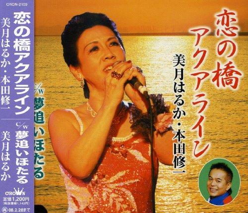Koi No Hashi Aqualine/Yumeoi H