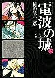 電波の城(7) (ビッグコミックス)