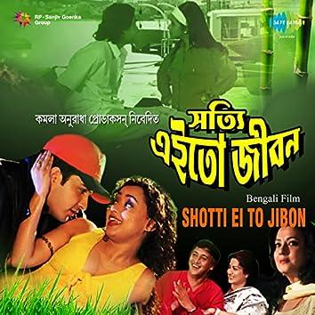 Shotti Ei To Jibon (Original Motion Picture Soundtrack)