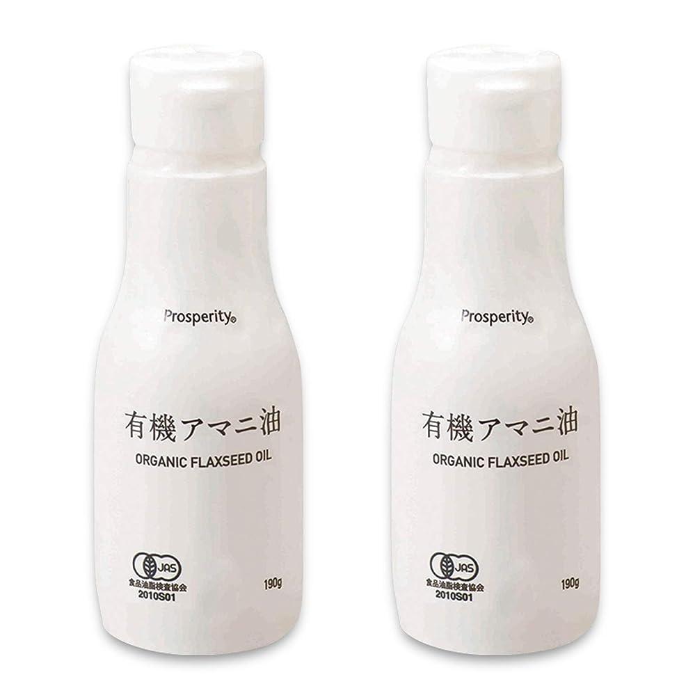 アパート化学薬品磁器プロスペリティ 有機アマニ油(二重構造ボトル) 190g 2個セット