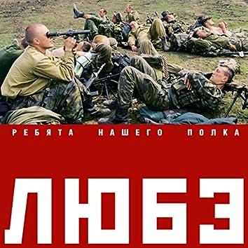 Ребята нашего полка (Deluxe version)