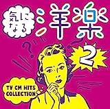 気になる洋楽II~TV CM HITS COLLECTION