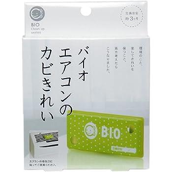 バイオ エアコンのカビきれい カビ予防 (交換目安:約3カ月)