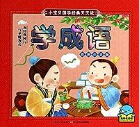 小宝贝国学经典天天读:学成语
